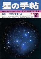 星の手帖 1984年冬号 VOL.23