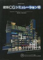 建築CGシュミレーション術(CD-ROM1枚付き)