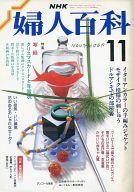 付録付)NHK 婦人百科 1988年11月号(別冊付録1点)