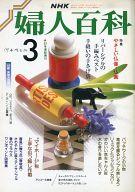 付録付)NHK 婦人百科 1989年3月号(別冊付録1点)