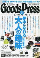 Goods Press 2013年02月号