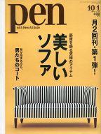 Pen 2000年10月1日号 No.46
