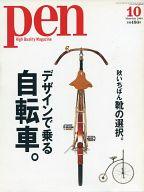Pen 2000年10月号 No.45