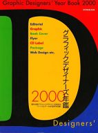 グラフィックデザイナーズ年鑑 2000