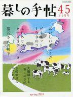 暮らしの手帖45 2010年4・5月号