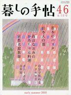 暮らしの手帖46 2010年6・7月号