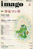 imago 1995年4月号