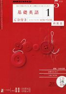 CD付)NHKラジオ 基礎英語1 2010年5月号(CD付)