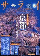 付録付)サライ 2005年3月17日号(別冊付録2点)