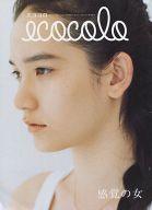 ecocolo 2013年春夏号 No.65 エココロ