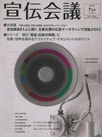 宣伝会議 no.861 2013年7月号