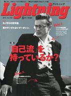 Lightning 2013年8月号 Vol.232 ライトニング