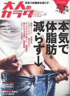 大人のカラダ STYLE VOL.12