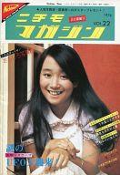 ニチモ・マガジン vol.22