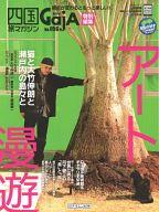 四国旅マガジン GajA(ガジャ) No.56