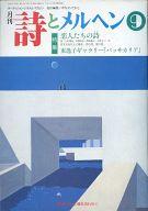 月刊 詩とメルヘン 1991年09月号