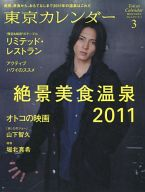 東京カレンダー 2011年03月号No.3