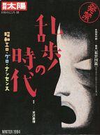 付録付)別冊太陽 乱歩の時代 日本のこころ 88