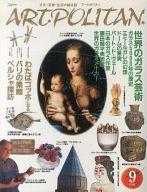 ART.POLITAN.  1996年9月号 アートポリタン