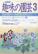 NHK 趣味の園芸 1989年3月号