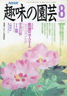 NHK 趣味の園芸 1990年8月号