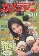 月刊カメラマン 1999年11月号