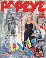 POPEYE ポパイ 1978年12月10日号