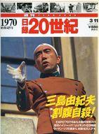 週刊YEARBOOK 日録20世紀 1970(昭和45年)
