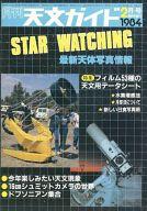 月刊天文ガイド 1984年2月号臨時増刊
