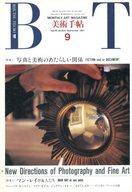 美術手帖 1991年9月号