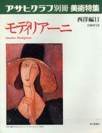アサヒグラフ別冊 美術特集 1990年3月号
