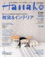 Hanako 2010年4月22日号 No.969