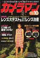 月刊カメラマン 2000年10月号
