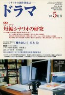 シナリオマガジン ドラマ 2003年5月号