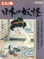 別冊太陽 日本の妖怪 日本のこころ57