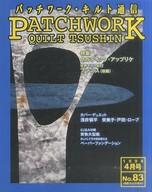 付録付)パッチワーク・キルト通信 1998年04月号 No.83