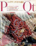 付録付)パッチワーク・キルト通信 2000年10月号 No.98