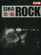 別冊太陽 日本のROCK 50's~90's