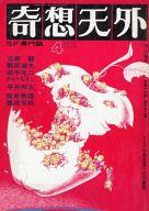 奇想天外 1976年4月復刊第一号
