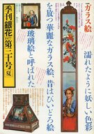 季刊「銀花」 1977年 夏 第三十号