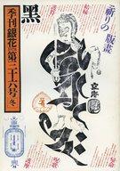 季刊「銀花」 1978年 冬 第三十六号