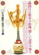 季刊「銀花」 1981年 春 第四十五号