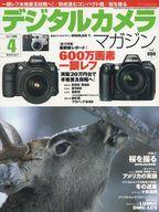 デジタルカメラマガジン 2002年4月号