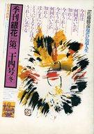 季刊「銀花」 1975年 冬 第二十四号