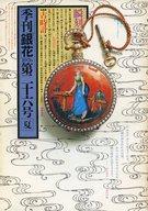 季刊「銀花」 1976年 夏 第二十六号