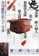 季刊「銀花」 1985年 春 第六十一号