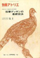 別冊アトリエ NO.114 SPRING 1973