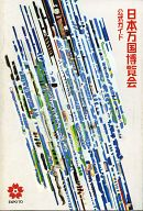 日本万国博覧会 公式ガイド