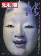 別冊太陽 日本のこころ25 能 WINTER78