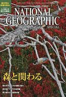 NATIONAL GEOGRAPHIC日本版 SPECIAL 2013年6月号